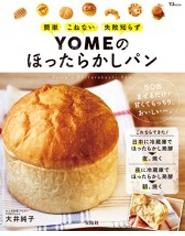 yome-book_0225
